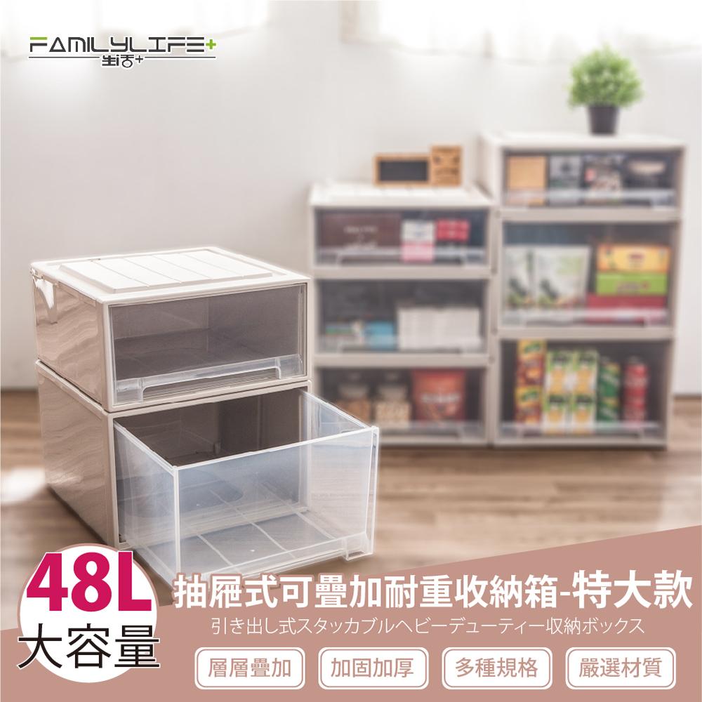 【FL生活+】大容量抽屜式可疊加耐重收納箱-特大款-48公升(YG-032)