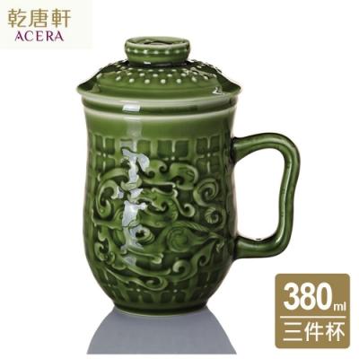 乾唐軒活瓷 勢在必得三件杯-附茶漏380ml(2色任選)