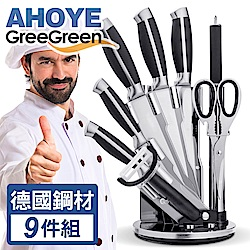 GREEGREEN 德式不鏽鋼柄刀具套裝 9件組
