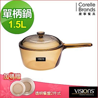 美國康寧 Visions晶彩透明鍋單柄-1.5L