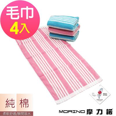 MORINO摩力諾 五星飯店級色紗彩條毛巾(超值4入組)