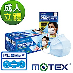 MOTEX摩戴舒氣密式鑽石型防霾口罩20片