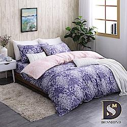 DESMOND 悠然-紫 100%天絲涼被/空調被/四季被 TENCEL