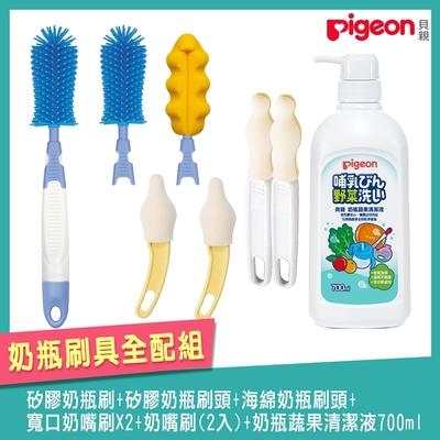 日本《Pigeon 貝親》矽膠奶瓶刷+矽膠刷頭+海綿奶瓶刷頭+寬口奶嘴刷*2+奶嘴刷(2入)+奶瓶清潔液700ml瓶
