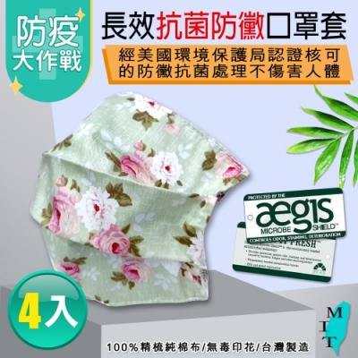 格藍傢飾-長效抗菌口罩防護套-綠花(4入)