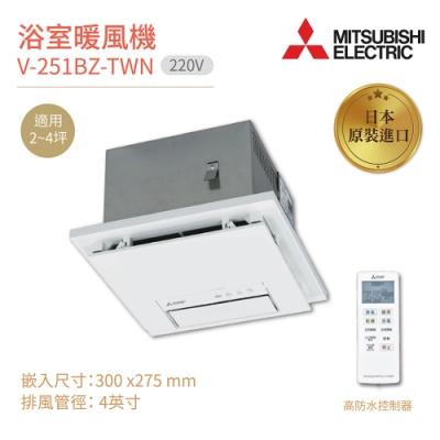 MITSUBISHI 三菱 浴室暖風乾燥機 V-251BZ-TWN 無線遙控 日本原裝進口 220V 不含安裝