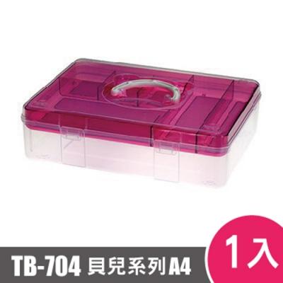 樹德SHUTER FUN貝兒手提箱(A4)TB-704 1入