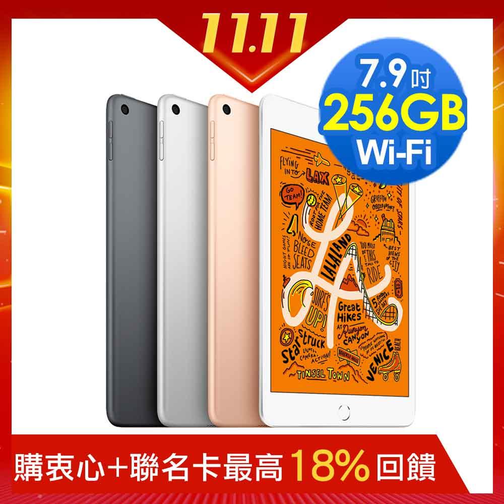 Apple iPad mini 5 7.9吋 Wi-Fi 256G 平板電腦