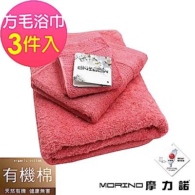 (超值3條組)MIT有機棉歐系緞條方巾毛巾浴巾-芙蓉紅 MORINO摩力諾
