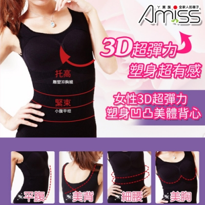 Amiss女性3D超彈力塑身凹凸美體背心(3103-5)