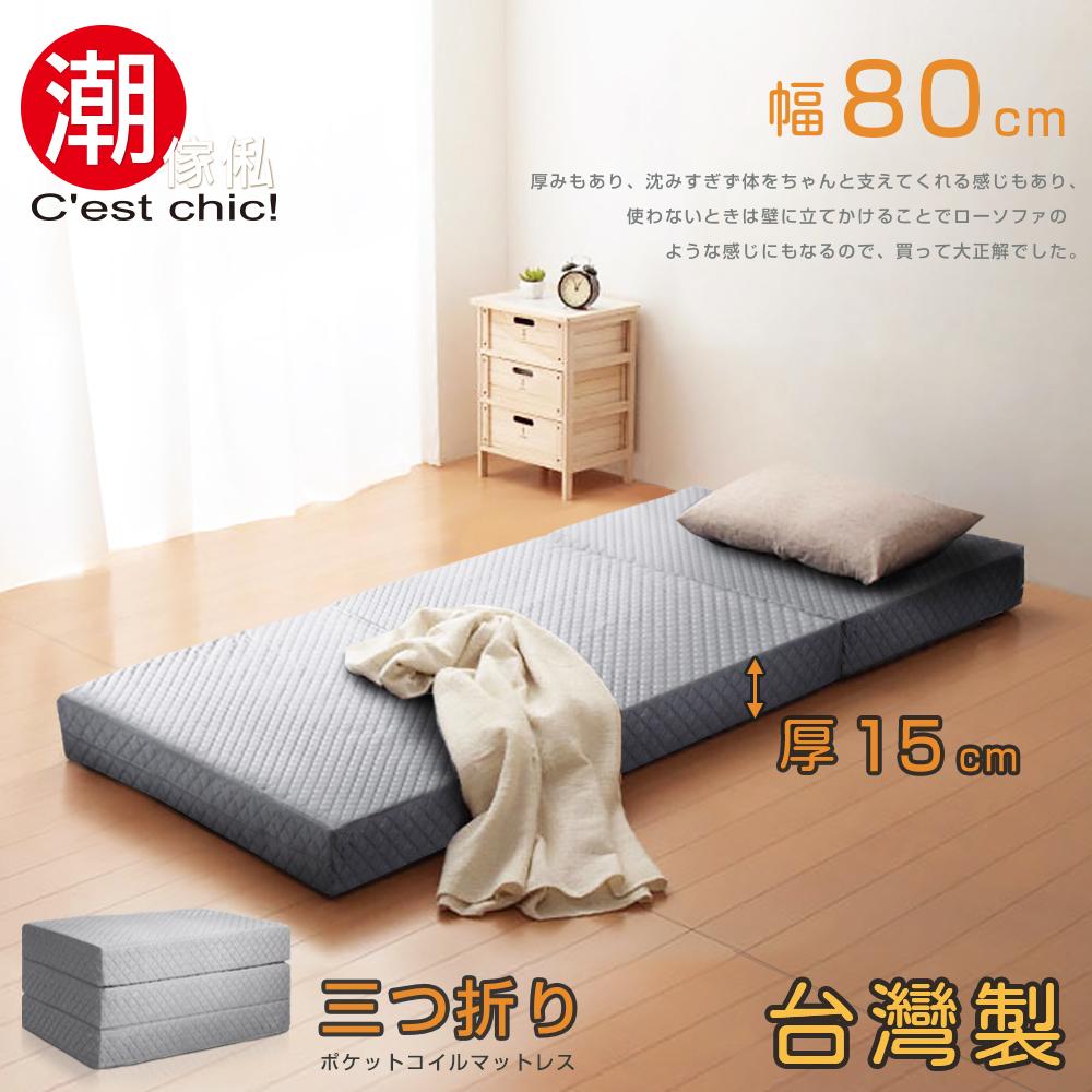 C'est Chic_二代目日式三折獨立筒彈簧床墊-幅80cm(加厚)-灰 W80*D188*H15 cm