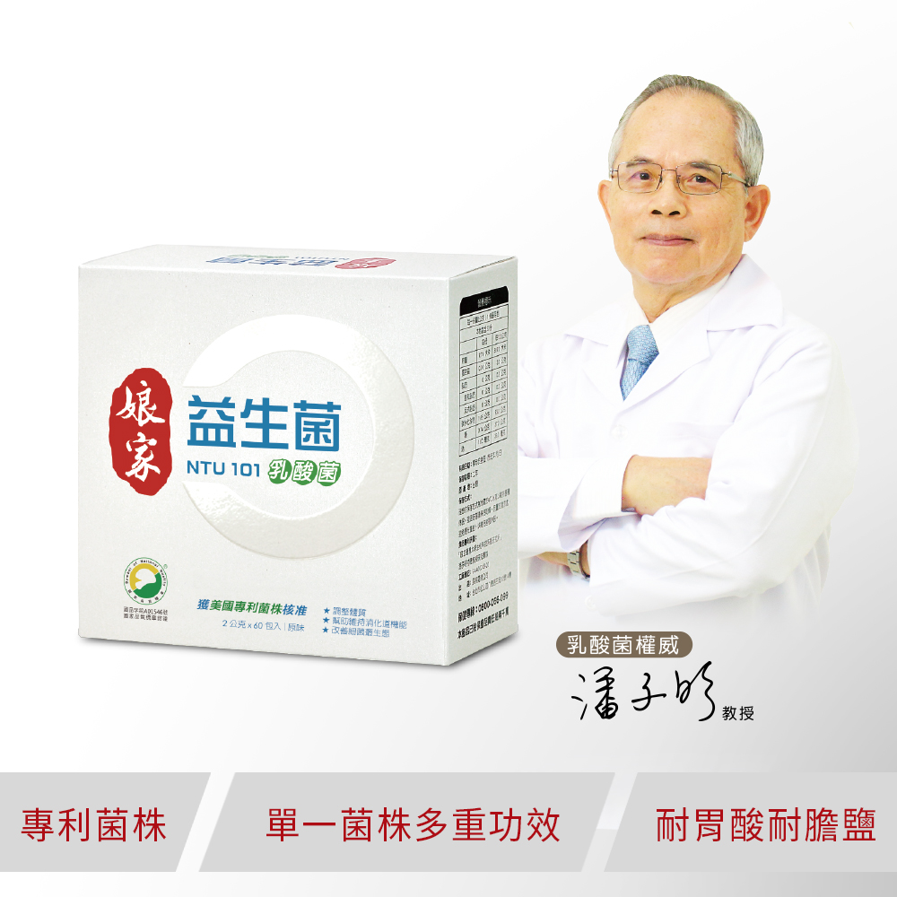 (2件9折)娘家益生菌 NTU 101乳酸菌60入