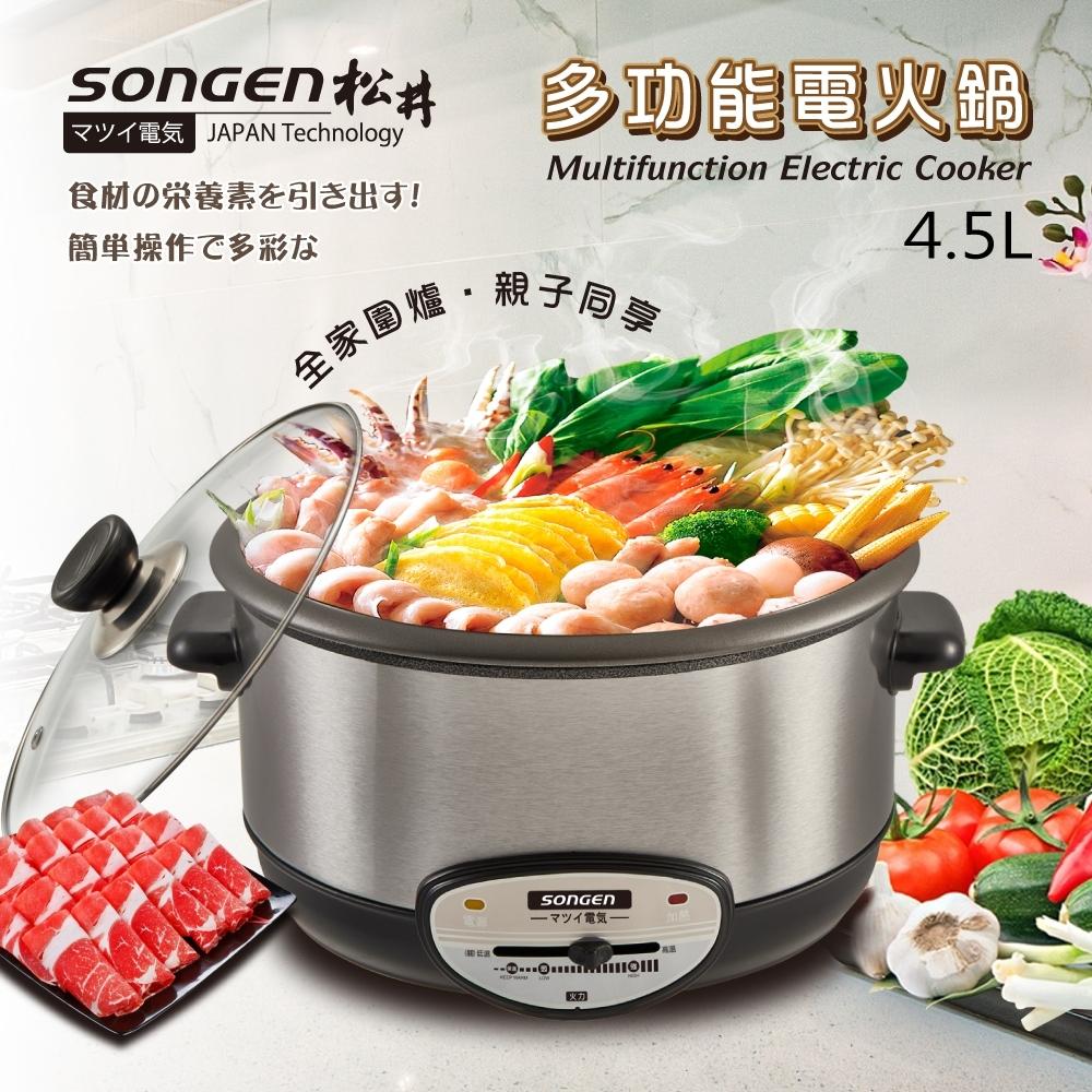 SONGEN松井 まつい多功能電火鍋/燉鍋/料理鍋(KR-836)