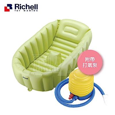 日本《Richell-利其爾》充氣式嬰兒浴盆
