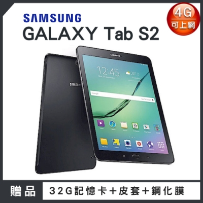 【福利品】SAMSUNG Galaxy Tab S2 4G版 9.7吋 平板電腦