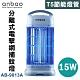 【安寶】宮燈手提15W捕蚊燈 AB-9013A product thumbnail 1