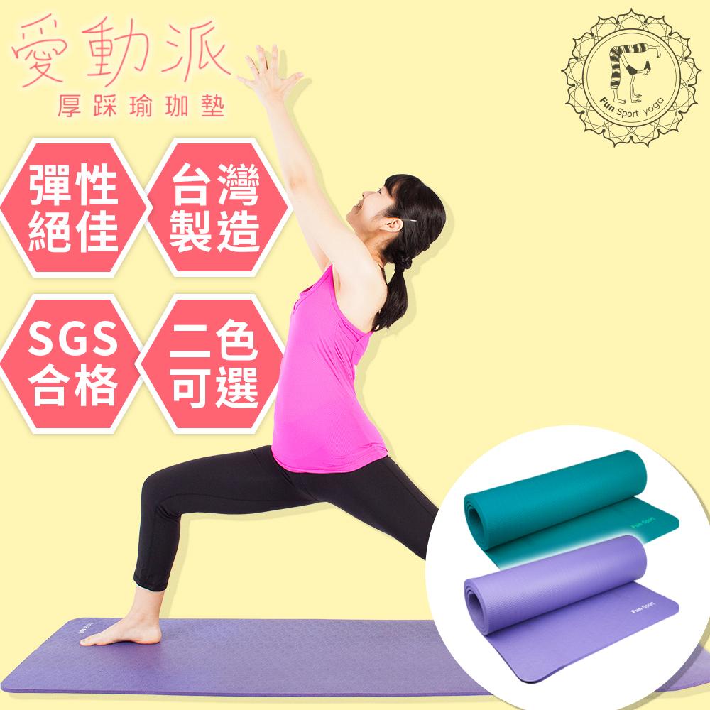 FunSport 愛動派厚瑜珈墊加大款10mm-90cm-NBR材質-送背袋