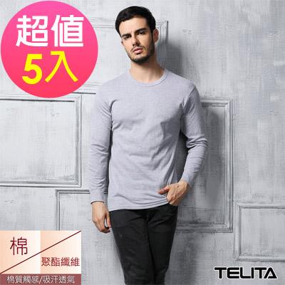 男內衣  (超值5件組)型男長袖圓領衫/T恤/圓領內衣 灰色 TELITA