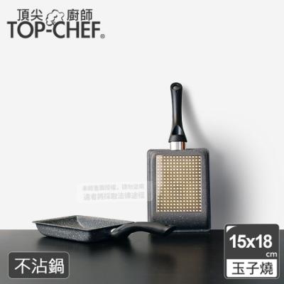 頂尖廚師 Top chef IH耐磨玉子燒不沾鍋15X20cm
