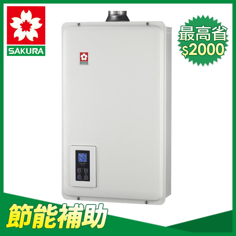 櫻花牌 SH1670F 數位恆溫智慧水量控制16L強制排氣熱水器