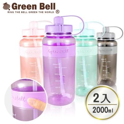 [買一送一] GREEN BELL綠貝超止滑彈跳吸管太空水壺V代2000ml