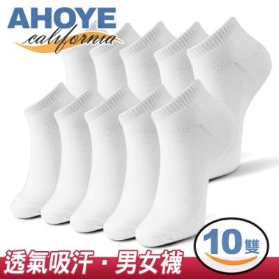 AHOYE 男女款休閒短襪子 10雙入 白色