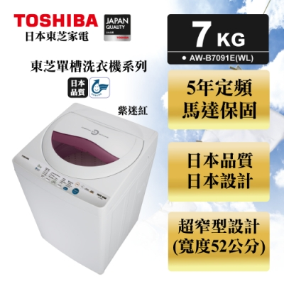 (限時賣場)TOSHIBA東芝 7KG 定頻直立式洗衣機 AW-B7091E