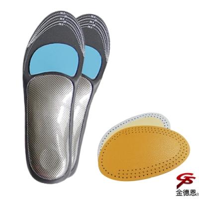 金德恩 台灣製造 POLIYOU 頂級抑菌/ 除臭足弓型鞋墊+純牛皮止滑鞋墊