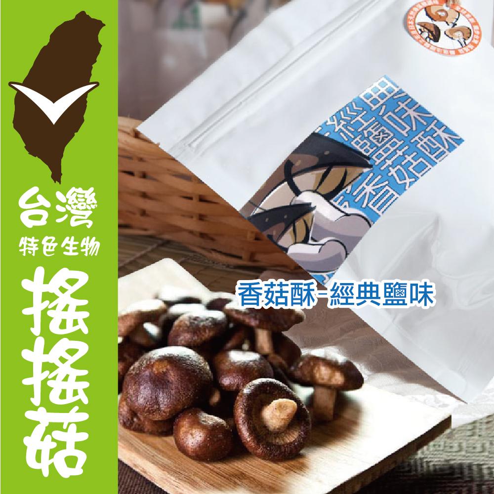 搖搖菇 香菇酥綜合組-四種口味(共四包)