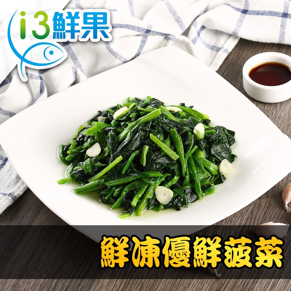 【愛上鮮果】鮮凍優鮮菠菜15盒(200g±10%/盒)