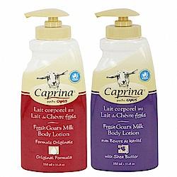 Caprina肯拿士 新鮮山羊奶身體乳液350ml(原味+牛油果)2入組