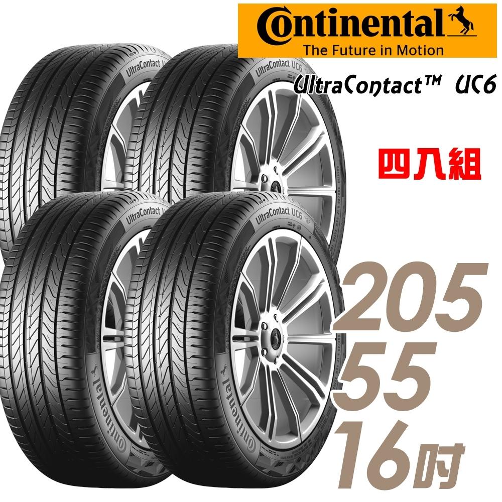 【Continental 馬牌】UC6-205/55/16 舒適操控輪胎 四入UltraContact6 2055516 205-55-16 205/55 R16