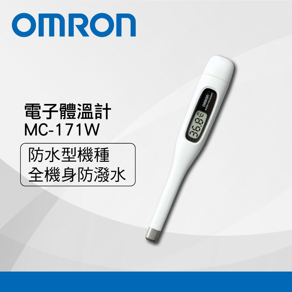 OMRON歐姆龍 電子體溫計MC-171W