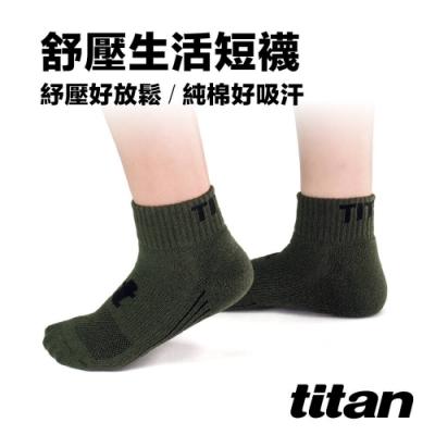 Titan太肯 4雙舒壓生活短襪_軍綠