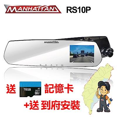 MANHATTAN 曼哈頓 RS10P 後視鏡 行車紀錄器【到府安裝】