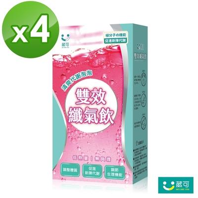 【葳可】雙效纖氣飲 10入*4盒 (代謝機能氣泡飲)