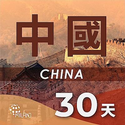 【PEKO】中國上網卡 30日高速4G上網 無限量吃到飽 優良品質 快速到貨