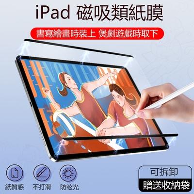 iPad Pro 11 2021 Air 4 2020 磁吸類紙膜 可拆卸繪畫專用膜 平板保護貼