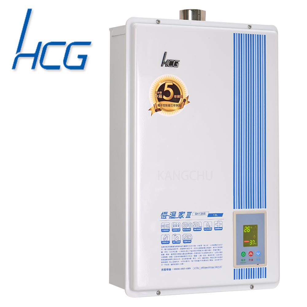 (下單登記送900)和成HCG 分段火排數位恆溫13L強制排氣熱水器(GH1355)