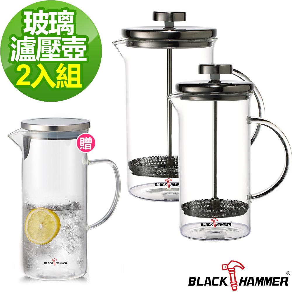Black Hammer菲司耐熱玻璃濾壓壺760ml+430ml雙入組(送1400ml水壺)