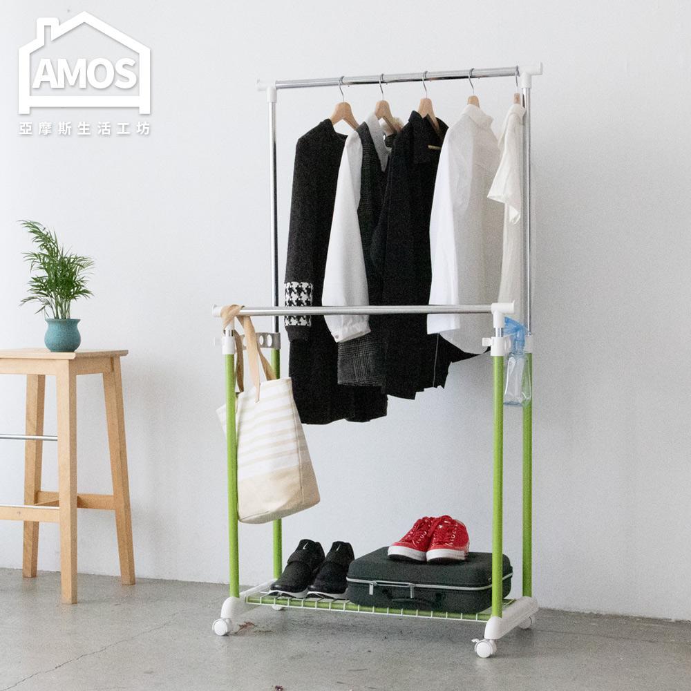 Amos-彩漾繽紛色系雙桿附網架伸縮吊衣架/曬衣架