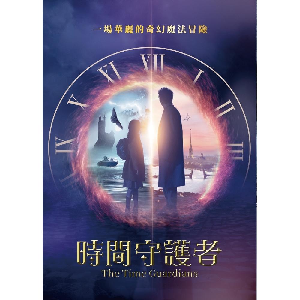 時間守護者 DVD