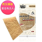 【驅塵氏】咖啡麻袋再生纖維菜瓜布-細緻杯盤專用 (5入)