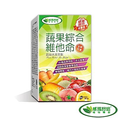 威瑪舒培 蔬果綜合維他命緩釋錠 60錠/盒