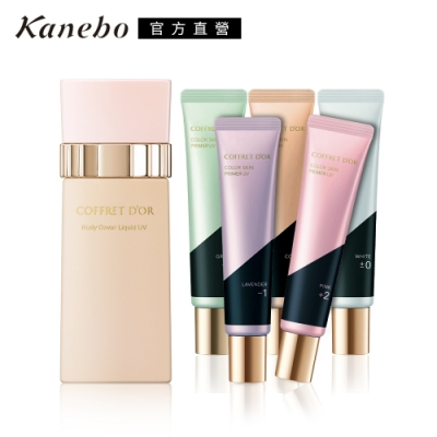 Kanebo 佳麗寶 COFFRET D OR光透淨透裸肌UV底妝特惠組