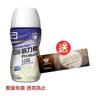 亞培 倍力素癌症專用 即飲配方-香草口味(220mlx30入)x2箱