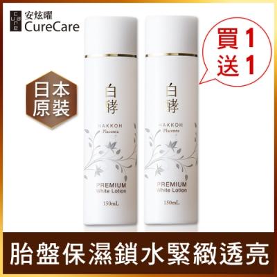 (買一送一)CureCare安炫曜 白酵發酵胎盤化妝水150ml 限量搶購★原價4560