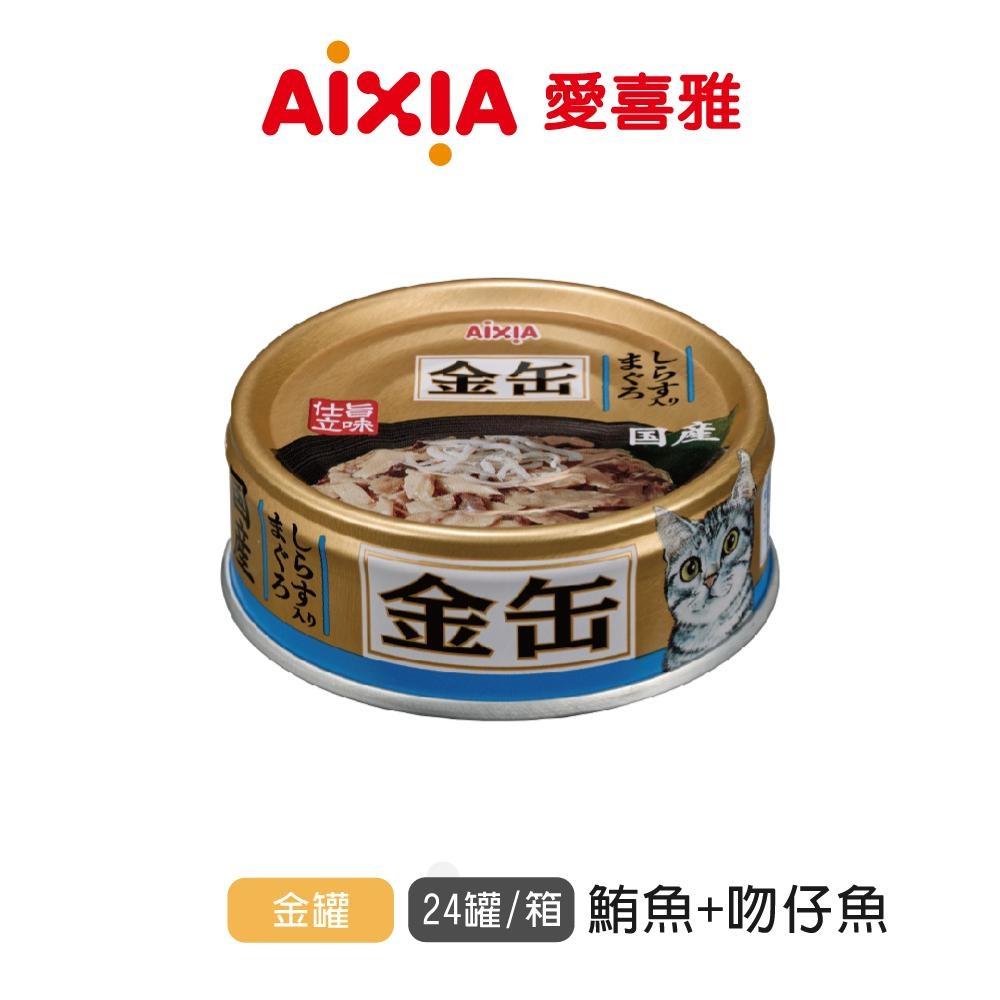 【Aixia】愛喜雅-金罐36號-鮪魚+吻仔(24罐/箱)