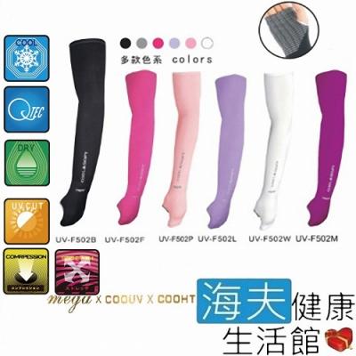 海夫健康生活館 MEGA COOUV 日本技術 抗UV 女款 冰感 素面掌上型 袖套_UV-F502