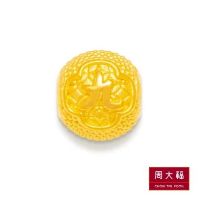 周大福 故宮百寶閣系列 九五至尊黃金路路通串飾/串珠(尊貴)